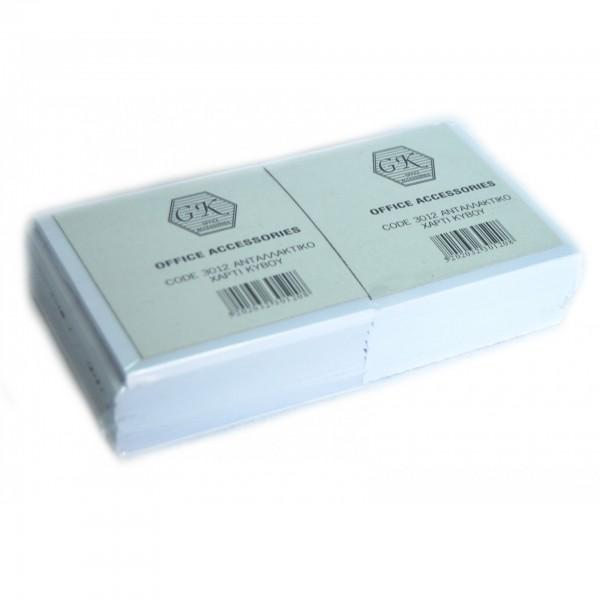 Ανταλλακτικό χαρτί κύβου λευκό.9Χ9 ,10Χ10,σε όλες τισ διαστάσεις ,κατόπιν παραγγελίας.